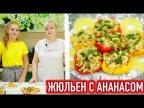 ЖЮЛЬЕН ПО-НОВОМУ С АНАНАСОМ В ПЕРЦЕ рецепт - ну, оОчень вкусный!