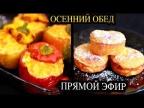 Прямая трансляция! ГОТОВИМ ОСЕННИЙ ОБЕД! Фаршированные перцы и сырники.