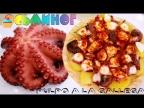 ОСЬМИНОГ / Как приготовить / Pulpo a la gallego / How do you cook an OCTOPUS.