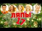 Видео Ляпы N17 Семейной кухни!