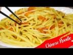 Лапша по-китайски (мини-версия)