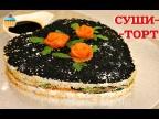 СУШИ - ТОРТ/SUSHI CAKE - ну, оОчень вкусный!
