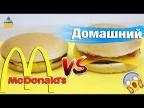 БИТВА Бургеров McDonald's VS Домашний. Неожиданный результат.