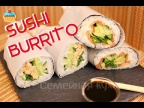 SUSHI BURRITO/СУШИ БУРРИТО - ну, оОчень вкусные!