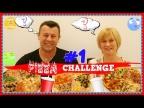 ПИЦЦА ВЫЗОВ! PIZZA CHALLENGE 1 ЧАСТЬ.