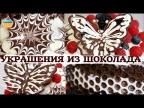 УКРАШЕНИЯ ИЗ ШОКОЛАДА: бабочка, звездочка и ажурная лента..