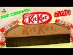 Гигантский KitKat - как сделать своими руками.