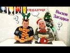 Праздничный Вызов ЗАГАДКИ! CHALLENGE. Семейная кухня.