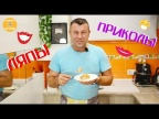 """Видео Ляпы N13 """"Семейной кухни """"!"""