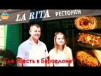 """Где вкусно поесть в Барселоне? Ресторан """"La Rita""""."""