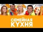 """Добро пожаловать на кулинарный канал """"Семейная кухня""""!"""