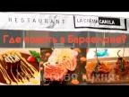 """Где вкусно поесть в Барселоне? Ресторан """"La Crema Canela""""."""