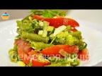Ну, оОчень вкусный - Салат из Зеленой Фасоли!