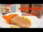 Ну, оОчень вкусное - Мороженое Нутелла! Nutella ICE CREAM.