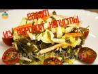 Ну, оОчень вкусный - Салат из морской капусты!