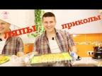 """Видео Ляпы N11 """"Семейной кухни """"!"""