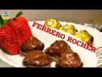 Ну, оОчень вкусные - Шоколадные Конфеты Ferrero Rocher!