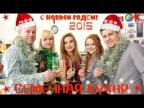 """С Новым 2015 Годом! """"Семейная Кухня"""""""