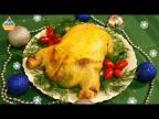 Ну, оОчень вкусная - Фаршированная Курица без костей!