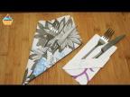 Как сложить салфетки для сервировки стола!