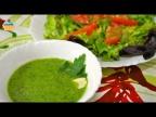 Ну, оОчень вкусный - испанский зеленый Соус - Заправка!