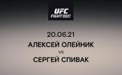 Алексей Олейник vs Сергей Спивак