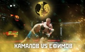 Камалов vs Ефимов