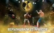 Верулашвили vs Арбузов