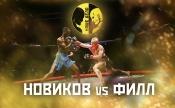 Новиков vs Филл