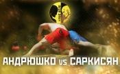 Андрюшко vs Саркисян