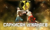 Саркисян vs Канаев