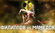 Филиппов vs Мамедов