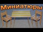 """Как сделать """"Миниатюры"""" Стол и стулья из деревянных шпателей"""