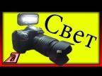 Как сделать накамерный свет своими руками / Camera lights DIY