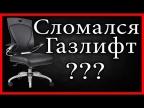Сломалось офисное кресло? Ремонт по дешевке