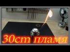 Как сделать мини горелку с 30cm пламенем своими руками