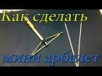 Как сделать мини арбалет из палочек своими руками