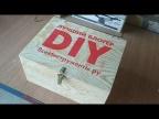 Подарки с конкурса DIY блогер