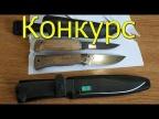 Розыгрыш кизлярского ножа среди подписчиков