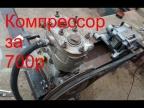 Компрессор Зил и двигатель от стиральной машины