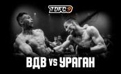 Максим «ВДВ» vs Денис «Ураган»