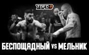 Алексей «Мельник» vs Мустафа «Беспощадный»