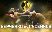 Гусейнов vs Берченко