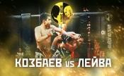 Козбаев vs Лейва