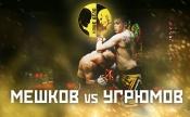 Мешков «Панда» vs Угрюмов «МЧСНИК»
