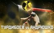 Турдибоев vs Р. Андрюшко