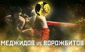 Меджидов vs Ворожбитов