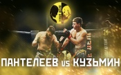 Пантелеев vs Кузьмин