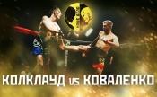 Колклауд vs Коваленко