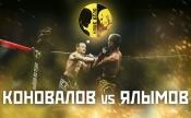 Коновалов vs Ялымов